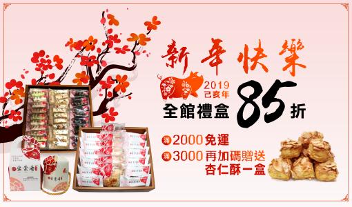 采棠肴新年禮盒