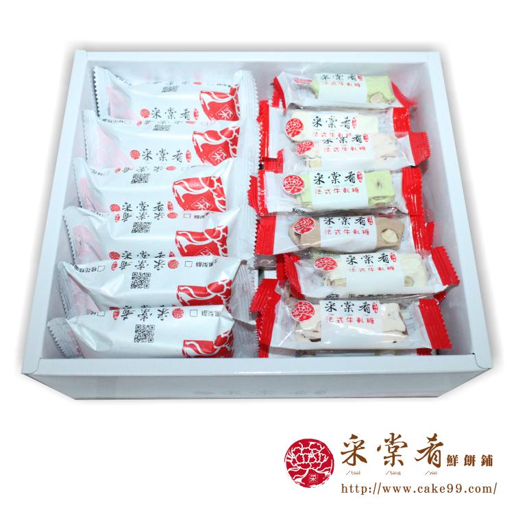 采棠牛軋禮盒
